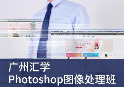 广州Photoshop图像处理培训班