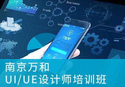 南京UI/UE设计师培训班