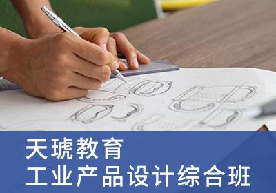 工业产品设计综合班