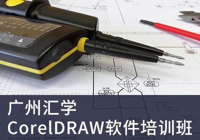 广州CorelDRAW软件培训班
