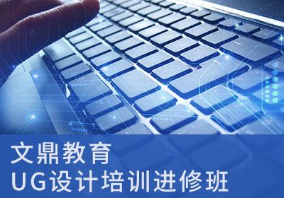 南京UG设计培训进修班