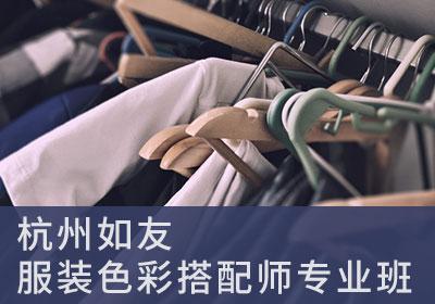 杭州服装色彩搭配师专业班
