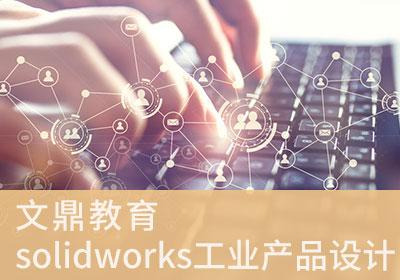 南京solidworks工业产品设计课程
