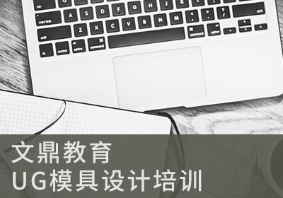 南京UG模具设计培训班