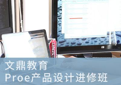 南京Proe产品设计进修班