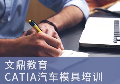 南京CATIA汽车模具培训