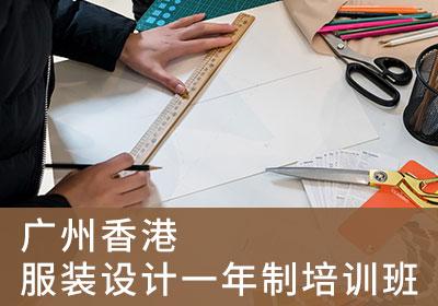 广州服装设计一年制培训班