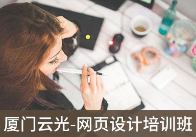 厦门网页设计培训班