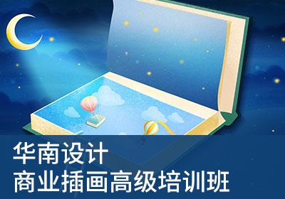 福州商业插画高级培训班