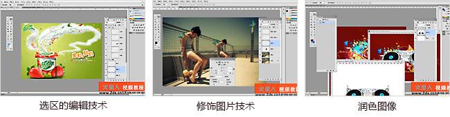 Photoshop视频教程ps课程(网)