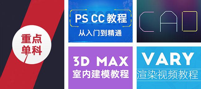 3Dmax建模视频教程