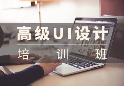 福州应用UI设计高级培训班
