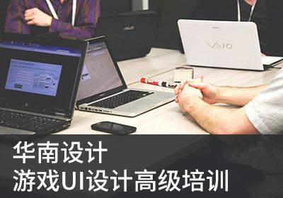 泉州游戏UI设计高级培训班