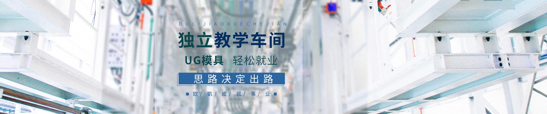 成都欧凯自动化职业技能培训学校