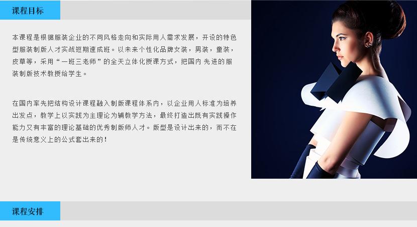 杭州高级服装制版培训就业班