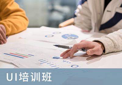 长沙UI设计师实训培训