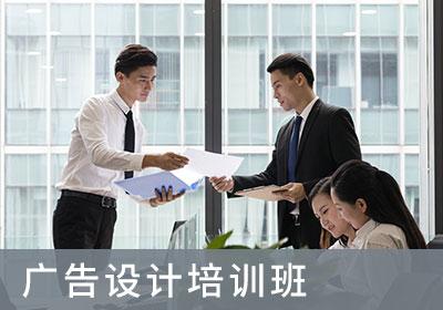 西安平面广告设计师培训班