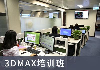 西安3DMax软件班(2018年暑假班)
