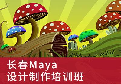 长春Maya设计制作培训班