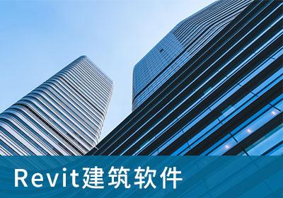 Revit建筑视频教程