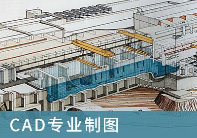 CAD专业制图视频教程