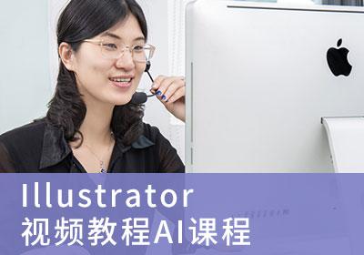 长春Illustrator培训班