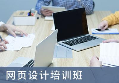 长沙网页设计培训班
