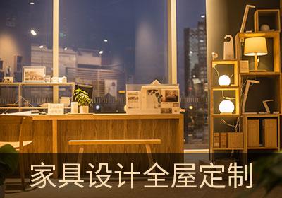 家具设计全屋定制