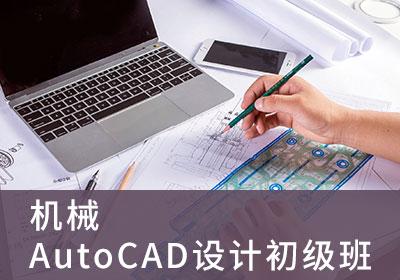 西安机械AutoCAD设计初级班