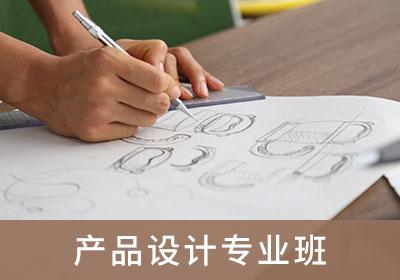 产品设计专业班
