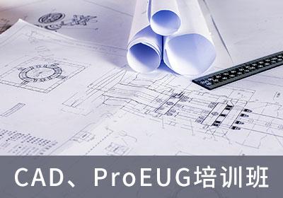 CAD、ProE/UG培训班