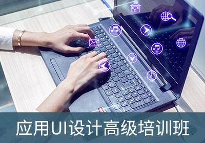 泉州应用UI设计高级培训班