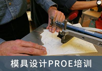 宁波模具设计PROE培训