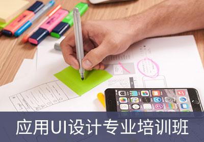 厦门应用UI设计专业培训班