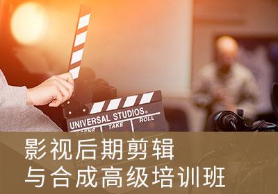 福州影视后期剪辑与合成高级培训班