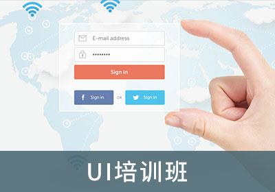 界面UI设计