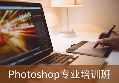 photoshop图像处理软件培训班