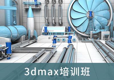 济南3DMAX培训