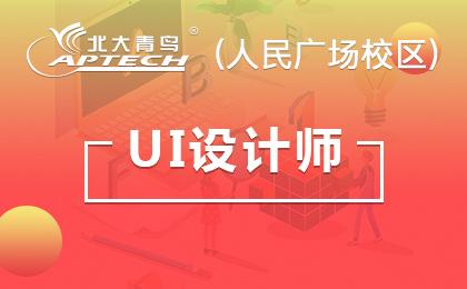 上海黄浦区UI设计师培训班