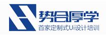 北京势合厚学UI设计培训学校