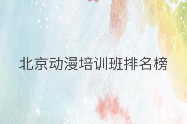 北京动漫培训班排名榜