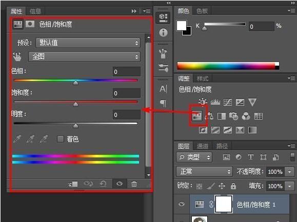 ps带图层色相饱和度快捷键是什么?