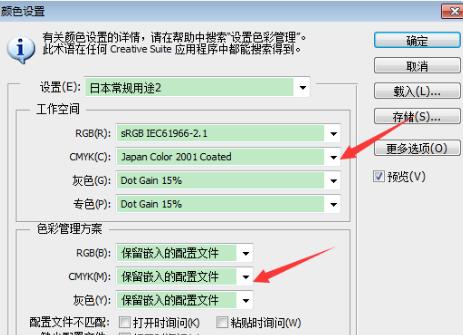 ps颜色配置文件选哪个,配置文件选择什么?