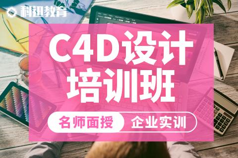 C4d设计培训班