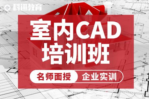 室内CAD软件培训